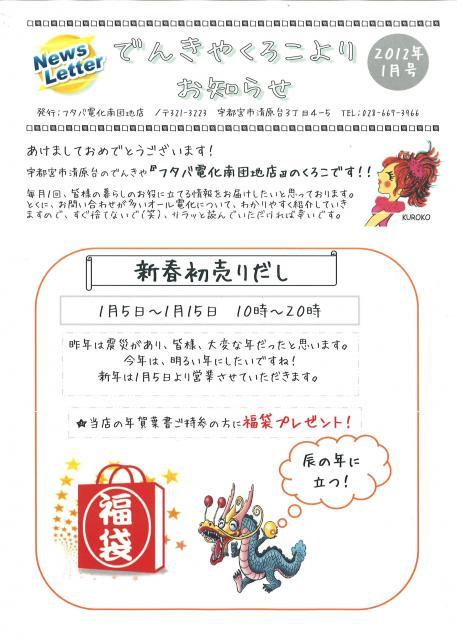20120104112213_00001_edited.jpg