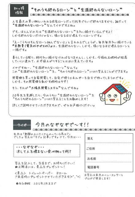 20120202103436_00001_edited.jpg