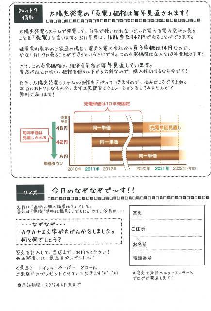 20120406095830_00001_edited.jpg