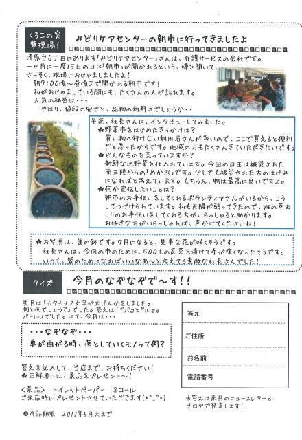 20120502135132_00001_edited.jpg