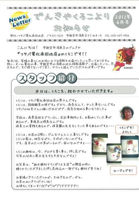 20120602103642_00001_edited.jpg