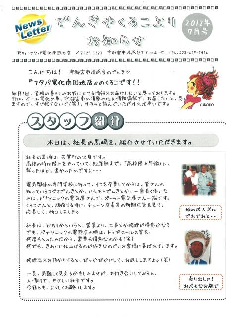 20120630153520_00001_edited.jpg