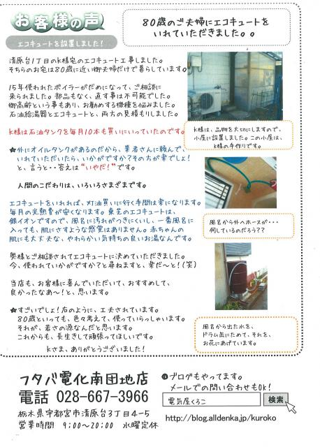 20120630_edited.jpg