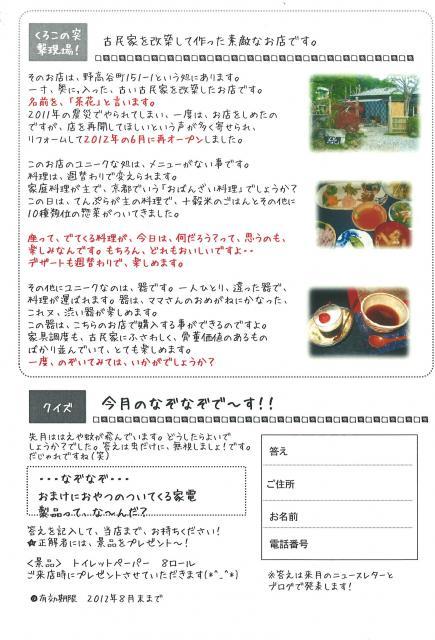 20120805164907_00001_edited.jpg