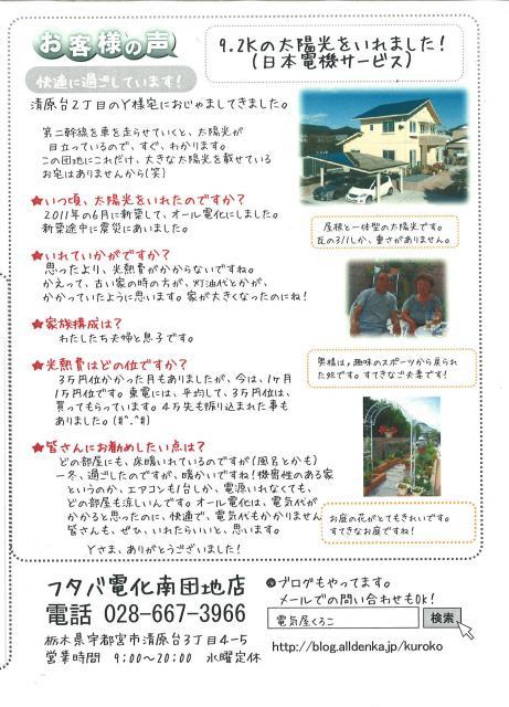 2012nen_edited.jpg