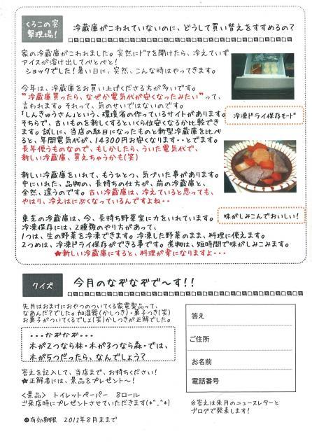 20120902132901_00001_edited.jpg