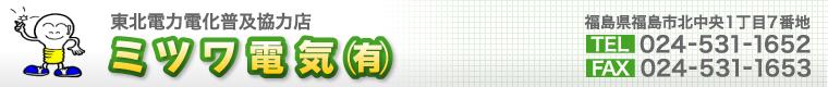 オール電化施工店-福島県福島市・二本松市・伊達市ほか-ミツワ電気有限会社 - Just another サイト alldenka site
