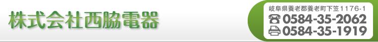 オール電化・太陽光発電・家電修理、販売-岐阜県養老町・海津市・大垣市ほか-株式会社西脇電器 - Just another サイト alldenka site
