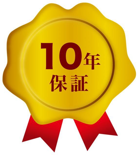 ワランティマート 10年保証