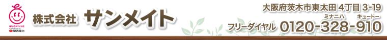 オール電化施工店 | 大阪府茨木市| 株式会社サンメイト - 大阪府茨木市地域のオール電化・太陽光は、はぴeスマイル店㈱サンメイトにお任せ下さい!