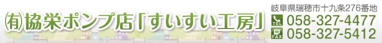 (有) 協栄ポンプ店 「すいすい工房」 - 岐阜県瑞穂市のオール電化は(有) 協栄ポンプ店 「すいすい工房」にお任せ!