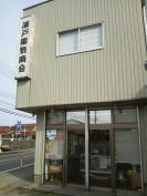 瀬戸電気商会