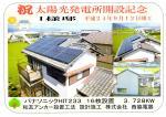 祝 太陽光発電所開設記念 養老町I様邸