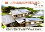 祝 太陽光発電所開設記念 養老町M様邸
