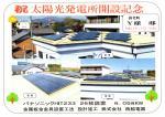 祝 太陽光発電所開設記念 養老町Y様邸