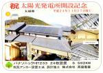 祝 太陽光発電所開設記念 養老町K様邸