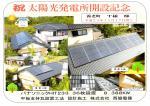 祝 太陽光発電所開設記念 養老町T様邸