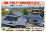 祝 太陽光発電所開設記念 養老町O様邸