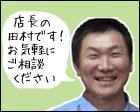 エコフィールド株式会社、代表の田村隆行です!