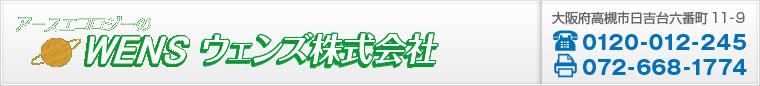 太陽光発電・オール電化-大阪府茨木市、池田市など北摂地域、ほか-ウェンズ株式会社 -