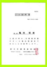 当社は茨木市農協と業務提携しております。