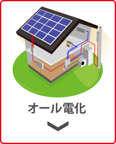 オール電化