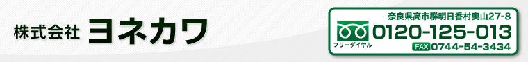 オール電化施工店・エコキュート・太陽光発電-奈良県高市郡明日香村-株式会社ヨネカワ - Just another サイト alldenka site